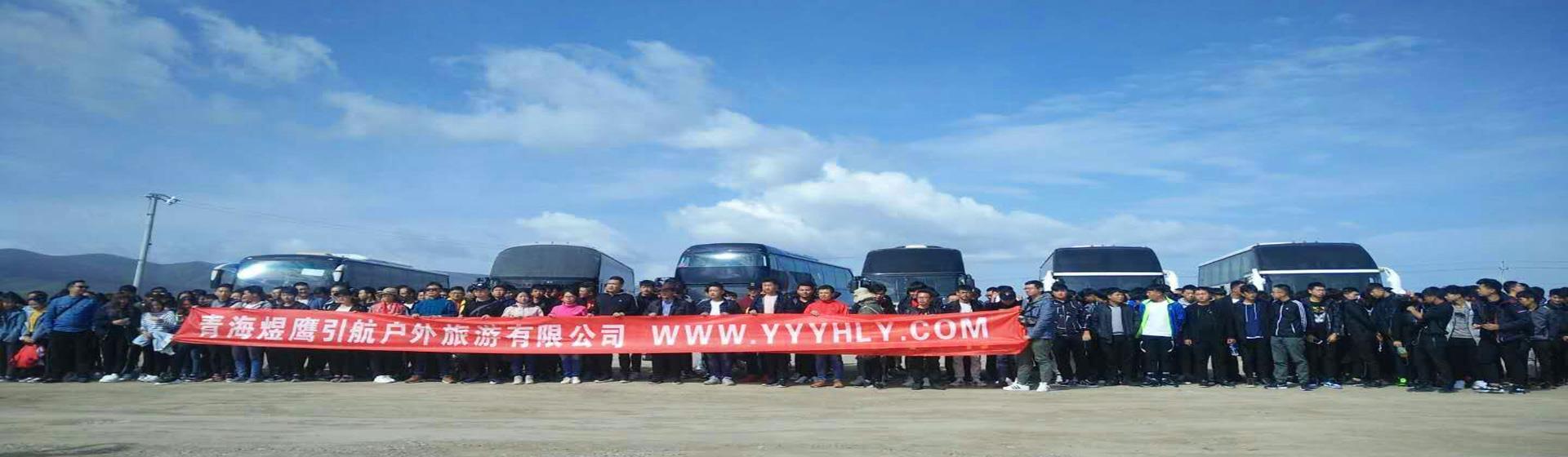 青海旅游包车公司